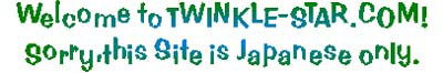 TWINKLE-STAR.COM TITLE